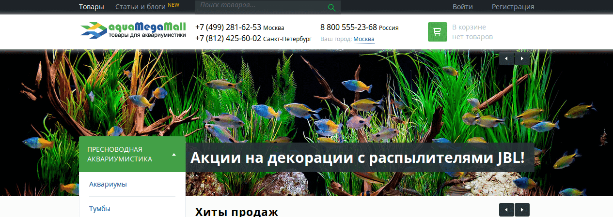E-commerce solution for aquaMegaMall.ru