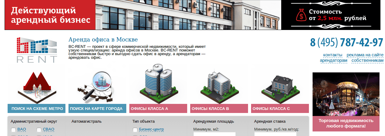 E-commerce project for bc-rent.ru