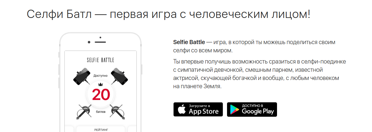 Backend for mobile app Selfie Battle